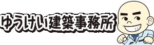 ゆうけい建築事務所|古民家再生|伊賀 三重|一級建築士事務所