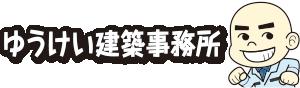 ゆうけい建築事務所|古民家再生|伊賀 三重|一級建築事務所